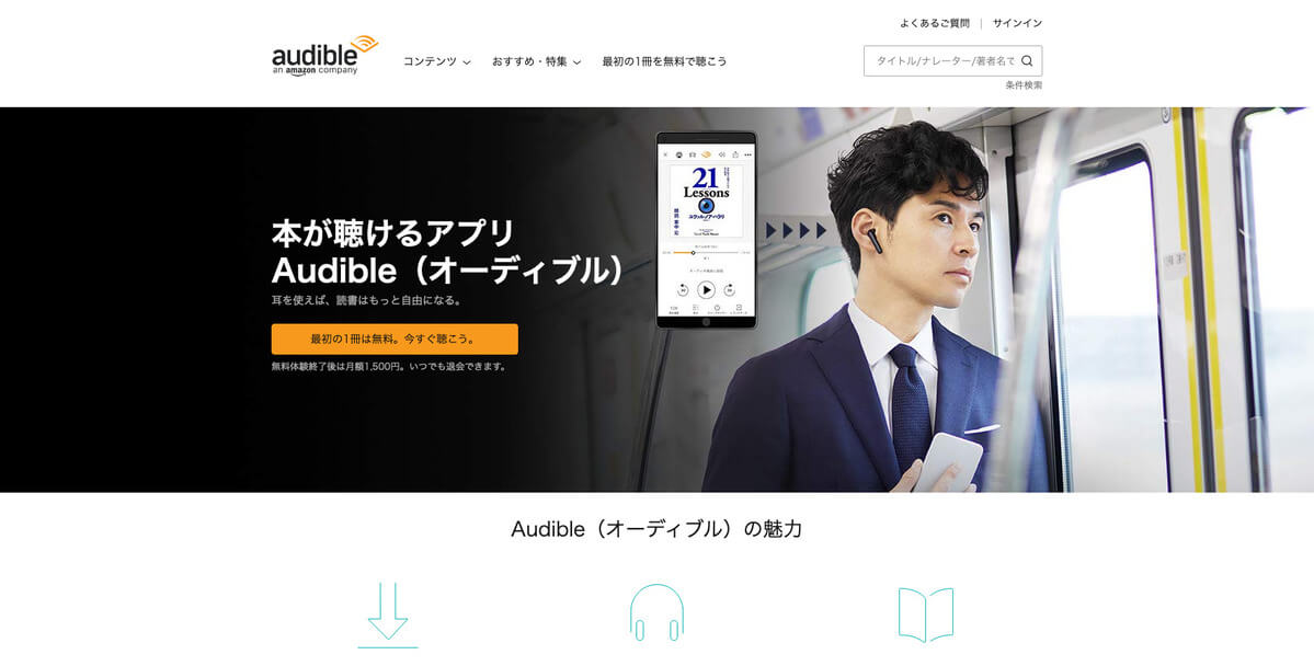 Audible_top(1)