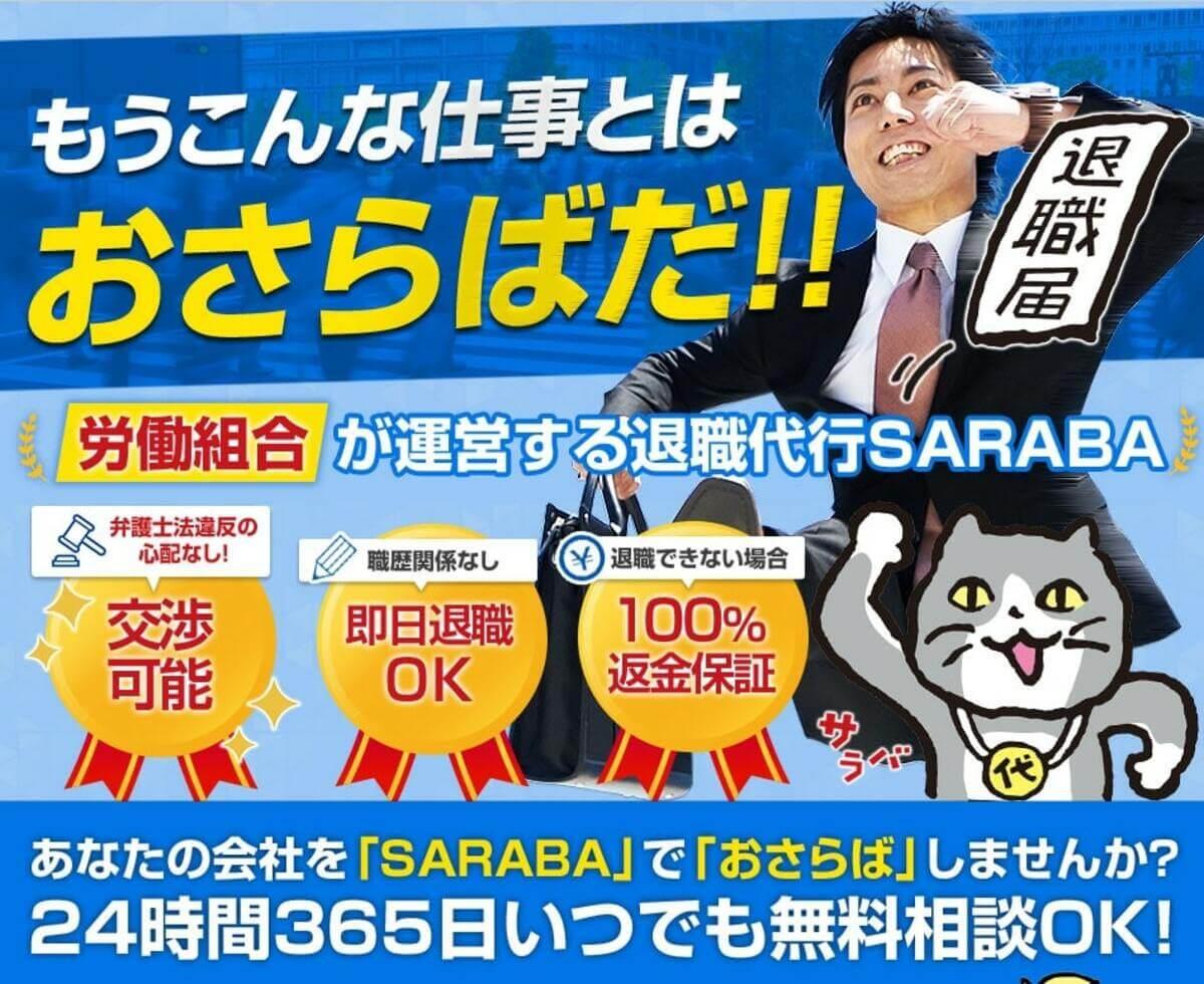 SARABA_TOP